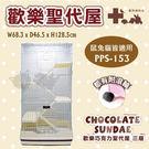 PetLand寵物樂園《寵物補給站》愛兔歡樂聖代屋 - 歡樂巧克力聖代屋 PPS-153 / 三層 / 兔籠