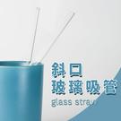 玻璃吸管22cm 透明 玻璃吸管 環保吸管 珍奶吸管 飲料吸管 吸管 環保吸管 無毒