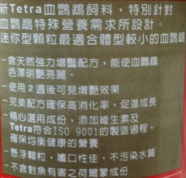 【西高地水族坊】德國Tetra 血鸚鵡強力增艷飼料250ml