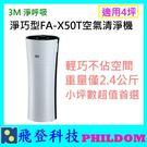 3M 淨呼吸 FAX50T淨巧型空氣清淨...