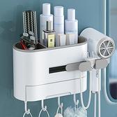吹風機置物架 吹風機架免打孔浴室衛生間廁所置物收納架壁掛電吹風筒架子【快速出貨八折搶購】