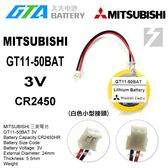 ✚久大電池❚ 日本 三菱 MITSUBISHI GT11-50BAT GOT2000 GOT1000【PLC工控電池】MI6