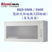 【PK廚浴生活館】 高雄林內牌 RKD-390S 懸掛式 烘碗機 ◇臭氧殺菌 實體店面 可刷卡 另有 RKD-380S
