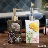 洗手乳液瓶 浴室洗手液瓶乳液分裝瓶高檔歐式樹脂按壓瓶廚房 nm11399【甜心小妮童裝】