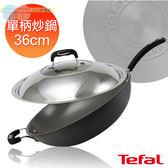 Tefal 法國特福 多層陶瓷單柄炒鍋 36公分 TF-1B