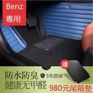 汽車腳墊 Benz專用E300L E260L E200L GLC260 GLA200 C180L S320L全包圍