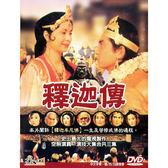 宗教歷史經典系列-釋迦傳DVD