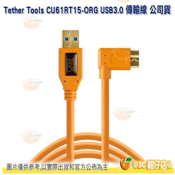 Tether Tools CU61RT15-ORG USB3.0 傳輸線 A轉MICRO B 直角 橘 4.6M 公司貨