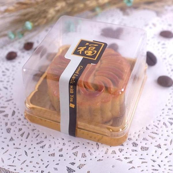 25入 80克 金色月餅包裝盒 塑膠盒 蛋黃酥 月餅底托 蛋塔 西點 透明盒 鳳梨穌