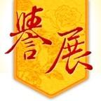 台北譽展蜜餞