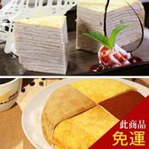 【塔吉特】鮮奶純芋千層+A款綜合千層(8吋共2入)♥最佳生日節慶禮物伴手禮♥