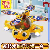 寶寶學步車手推玩具嬰幼兒學走路助步車推推樂玩具音樂小飛機女孩  color shopigo