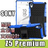 E68精品館 輪胎紋 手機殼 SONY Z5 PREMIUM 5.5吋 可立支架 矽膠軟殼 防摔防震 保護套 保護殼 手機套 E6853