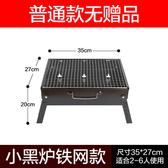 燒烤架家用木炭燒烤爐戶外架子小型碳烤串不銹鋼野外神器烤肉爐子  Ps:主圖款A1