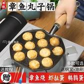 鑄鐵章魚小丸子鍋章魚丸機烤盤燒鵪鶉蛋模具家用平底鍋無涂層不粘YYS 快速出貨