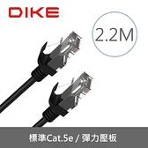 [富廉網]【DIKE】DLP502 2.2M Cat.5e 強化高速網路線