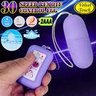 情趣用品 變頻跳蛋 G點按摩器【ViVi情趣用品】操縱清純女30段變頻無線遙控跳蛋-紫