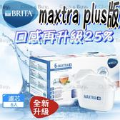 德國 BRITA MAXTRA plus濾芯(6入)