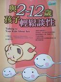 【書寶二手書T1/兩性關係_MQM】與2~12歲孩子輕鬆談性