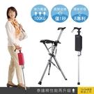 【十全椅】泰達椅-自動手杖椅/拐杖椅(四...