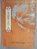 【書寶二手書T3/歷史_PCG】台北縣鄉土史料(下冊)_民86