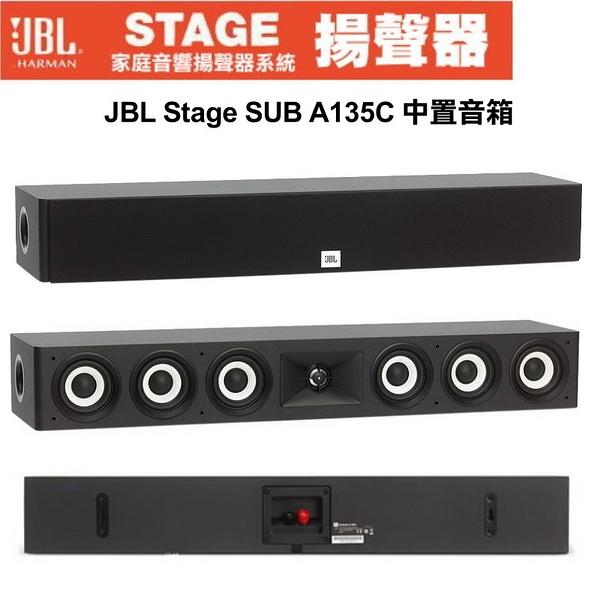 ◆美國 JBL 家庭劇院音響 Stage A135C 中置音箱(中聲道喇叭 黑色)~公司貨保固