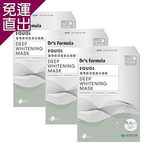 台塑生醫Dr's Formula 雌馬酚深度美白面膜 (5片/盒)*3盒入【免運直出】