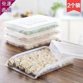 水餃托盤廚房冰箱保鮮盒2個裝 家用放速凍餃子的盒子收納盒【免運】
