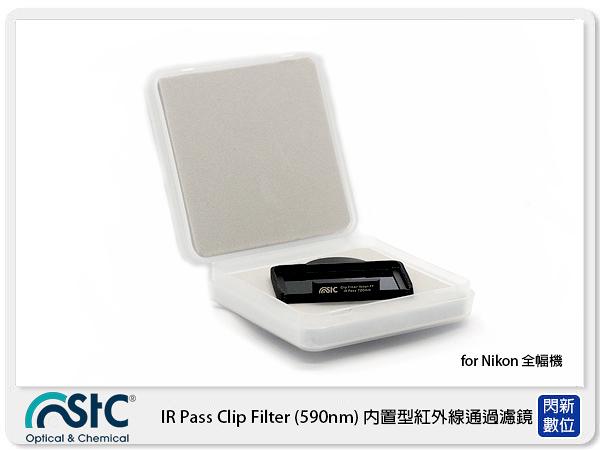 STC IR Pass Clip Filter 590nm 內置型紅外線通過濾鏡 for NIKON(公司貨)