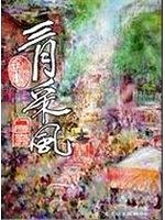 二手書博民逛書店 《三月采風》 R2Y ISBN:9789863140429│台客