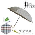 雨傘 萊登傘 經典格紋 自動直傘 大傘面110公分 易甩乾 鐵氟龍 Leotern 米褐格紋
