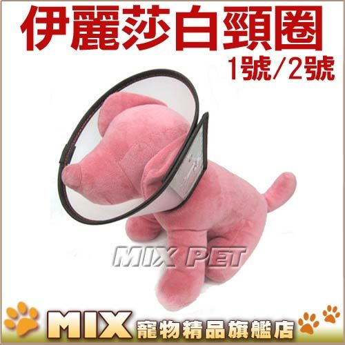 ◆MIX米克斯◆獸醫專用伊麗莎白頸圈《1號/2號》防舔咬頭套/防護頸圈,避免寵物抓咬破傷口