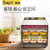 乾果機心馳小型烘干機 食品家用寵物水果片茶蔬菜溶豆脫水風干機干果機-凡屋FC