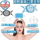 台灣 現貨秒發 口罩支架 口罩防悶 3D...
