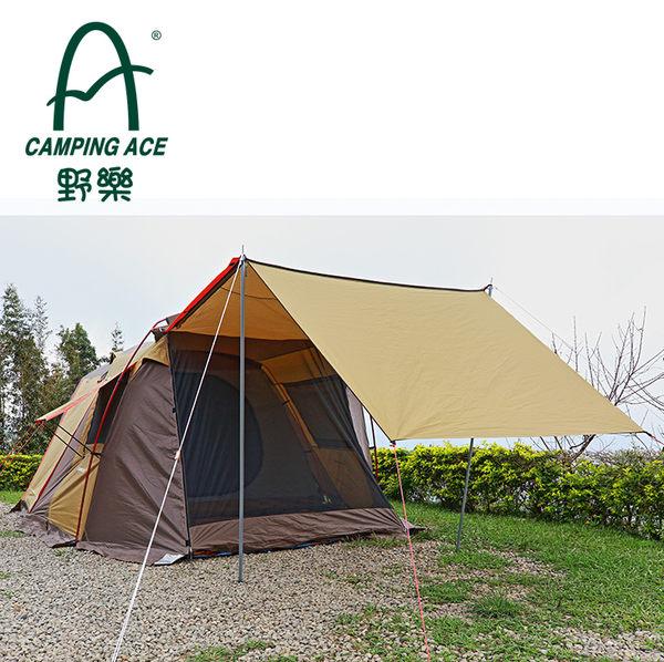 野樂露營達人鋁合金帳篷 大型帳篷 鋁合金帳 家庭帳 帳篷推薦 ARC-643 野樂 Camping Ace