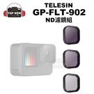 TELESIN ND濾鏡套組 GP-FLT-902 ND8 ND16 ND32 濾鏡 適用 GoPro HERO9