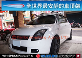 ∥MyRack∥WHISPBAR Through Bar Suzuki Swift 2005 - 2011 車頂架∥全世界最安靜的車頂架 行李架 橫桿 外突式∥
