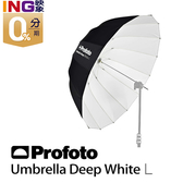 Profoto 深型 L號 130cm 白色反射傘 100977 佑晟公司貨 白反傘 Umbrella Deep White L