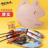 蒙瑪特 橢圓木質油畫調色板調色盤 30*40cm適用油畫水粉丙烯顏料 星河光年