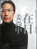 【書寶二手書T7/原文書_HEM】在日_日文書_姜 尚中
