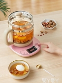 養生壺小熊養生壺全自動玻璃多功能電熱花茶壺家用養身煮茶器辦公室小型220V