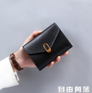 錢夾錢包女短款韓版可愛薄折疊小錢夾 多功能零錢包 自由角落