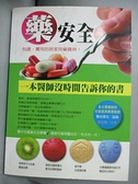 【書寶二手書T6/養生_GGF】藥安全-一本醫師沒時間告訴你的書_林宜靜
