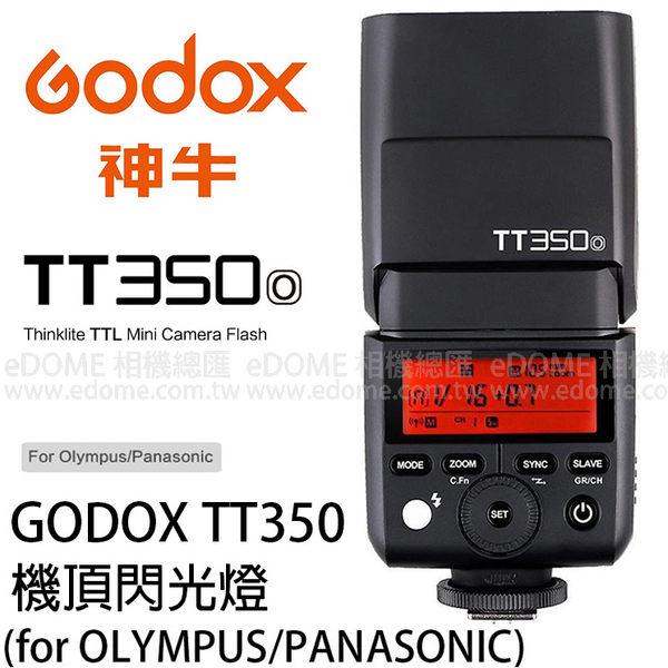【新鎂】免運!Godox 神牛迅麗TTL TT350 微單機頂閃光燈(公司貨)