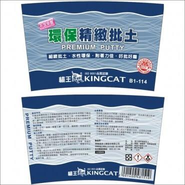 貓王環保精緻批土1公升白
