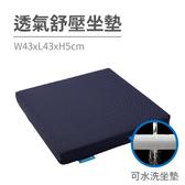 透氣舒壓坐墊 W43xL43xH5cm