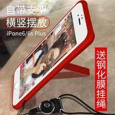蘋果6手機殼6s軟硅膠帶支架全包sp防摔6plus潮男女款紅色iphone6