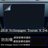 【Ezstick】福斯 Volkswagen Touran 2018 年版 9.2吋 靜電式車用LCD螢幕貼