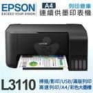 EPSON L3110 三合一 連續供墨...