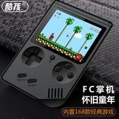 迷你FC懷舊兒童游戲機俄羅斯方塊掌上PSP游戲機掌機88FC【超低價狂促】